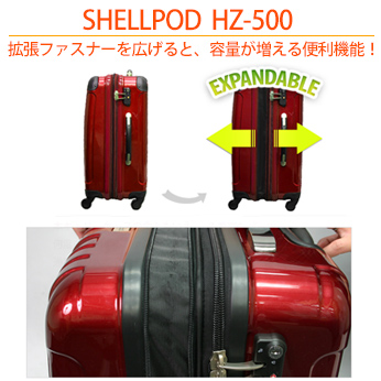 shellpod HZ-500